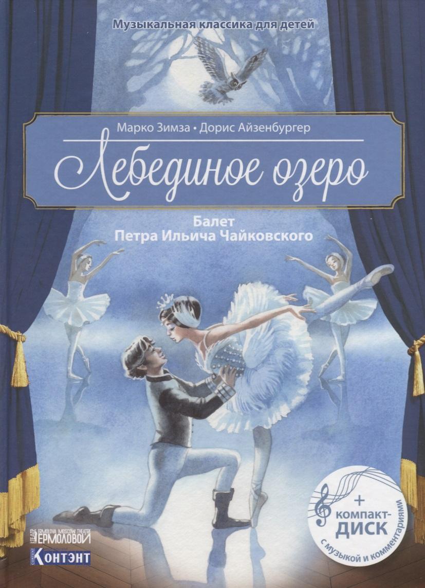 Лебединое озеро. Балет Петра Ильича Чайковского (+CD)