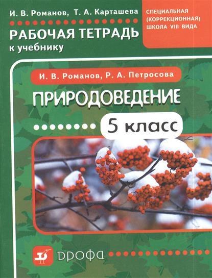 Природоведение 5 класс. Рабочая тетрадь к учебнику