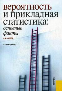 Орлов А. Вероятность и прикладная статистика