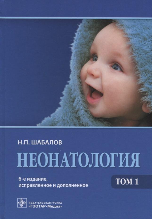 Шабалов Н. Неонатология. Том 1