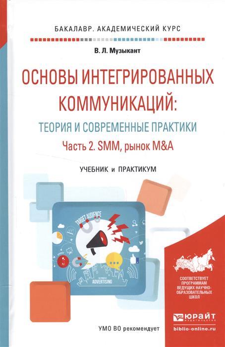 Музыкант В. Основы интегрированных коммуникаций: теория и современная практика. Часть 2. SMM, рынок M&A. Учебник и практикум