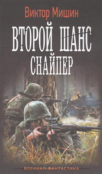Мишин В. Второй шанс. Снайпер книги эксмо второй шанс адмирала