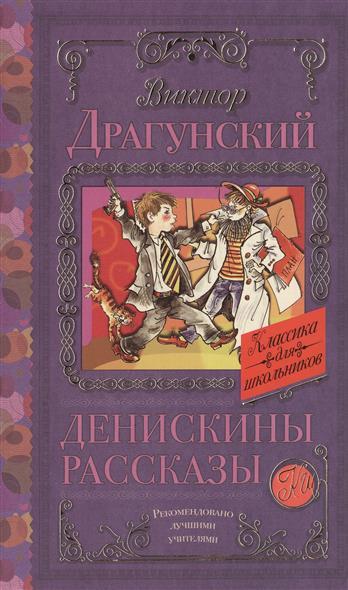 Драгунский В.: Денискины рассказы