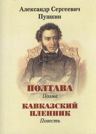Пушкин А. Полтава. Поэма. Кавказский пленник. Повесть э выгодская алжирский пленник