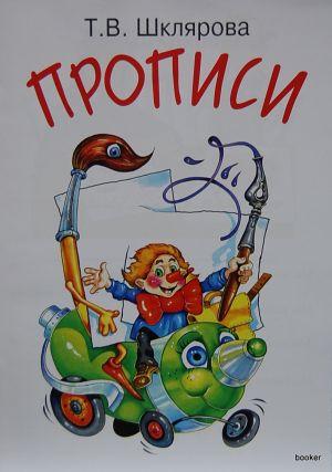 Шклярова Т. Прописи ISBN: 9785897690374 т в шклярова математические прописи
