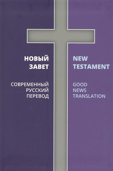 Новый Завет. Современный русский перевод новый завет в изложении для детей четвероевангелие