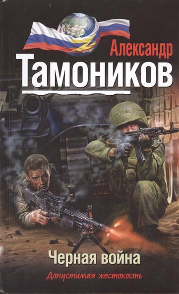 Тамоников А. Черная война тамоников а холодный свет луны