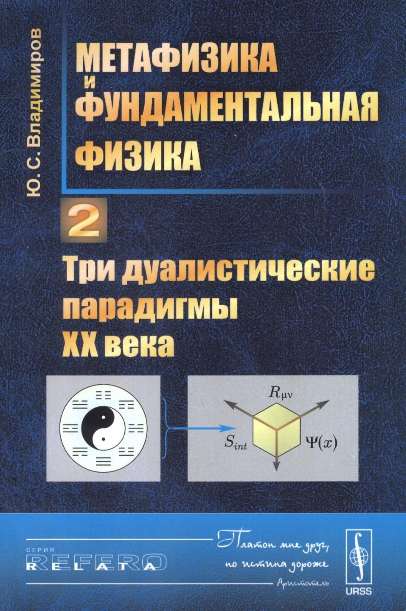 Владимиров Ю.: Метафизика и фундаментальная физика. Книга 2. Три дуалистические парадигмы XX века