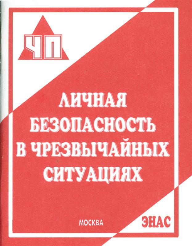 Кириллов Г. (ред.) Личная безопасность в чрезвычайных ситуациях личная безопасность в чрезвычайных ситуациях