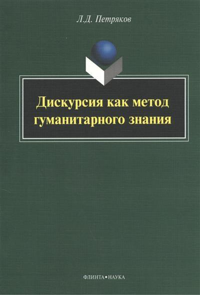 Петряков Л. Дискурсия как метод гуманитарного знания: монография