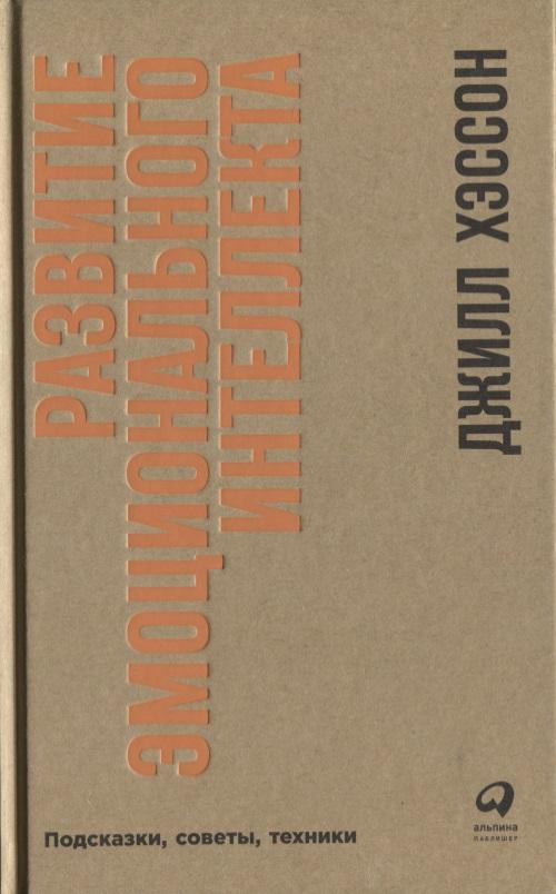 Хэссон Д. Развитие эмоционального интеллекта. Подсказки, советы, техники джилл хэссон развитие эмоционального интеллекта подсказки советы техники isbn 978 5 9614 6744 4