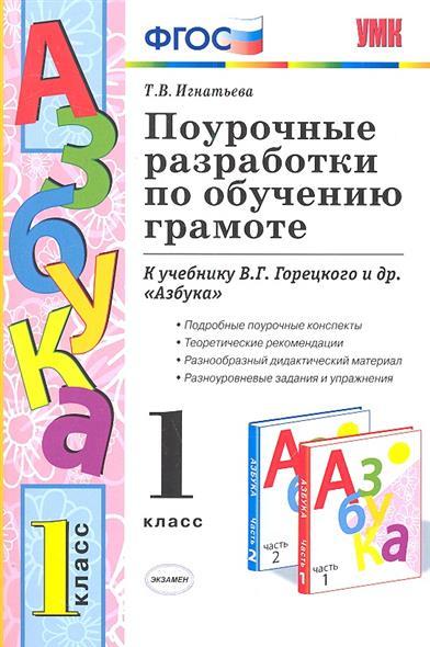 Игнатьева Т.: Поурочные разработки по обучению грамоте. К учебнику В.Г. Горецкого и др.