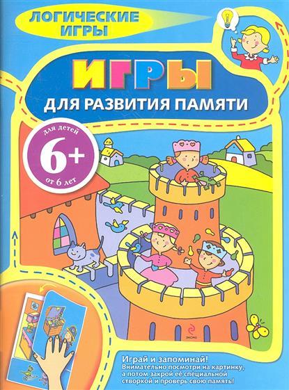 Игры для развития памяти. Для детей от 6 лет