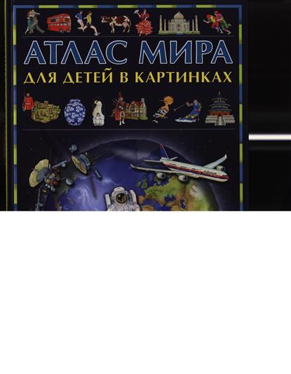 Рублев С., Давыдова Ю. (ред.) Атлас мира для детей в картинках андрушкевич ю 100 удивительных стран мира