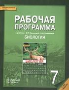 Рабочая программа к учебнику Е.Т. Тихоновой, Н.И. Романовой