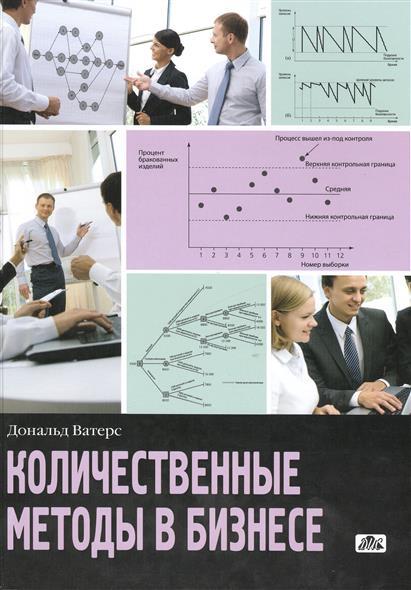 Количественные методы в бизнесе. Учебное пособие. Перевод пятого английского издания