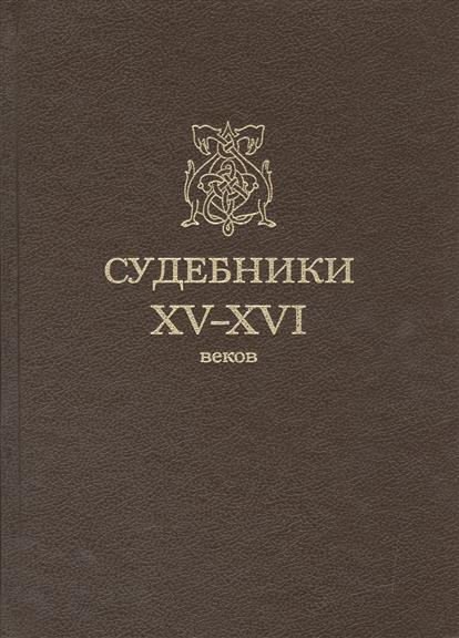 Греков Б. (под ред.) Судебники XV-XVI веков platonic theology volume 5 books xv – xvi