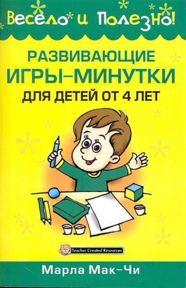 Мак-Чи М. Развивающие игры-минутки для детей от 4 л. джулия джасмин развивающие игры минутки для детей от 5 лет