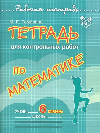 Тетрадь для контрольных работ по математике 6 кл.