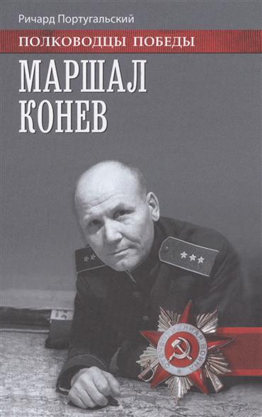 Маршал Конев