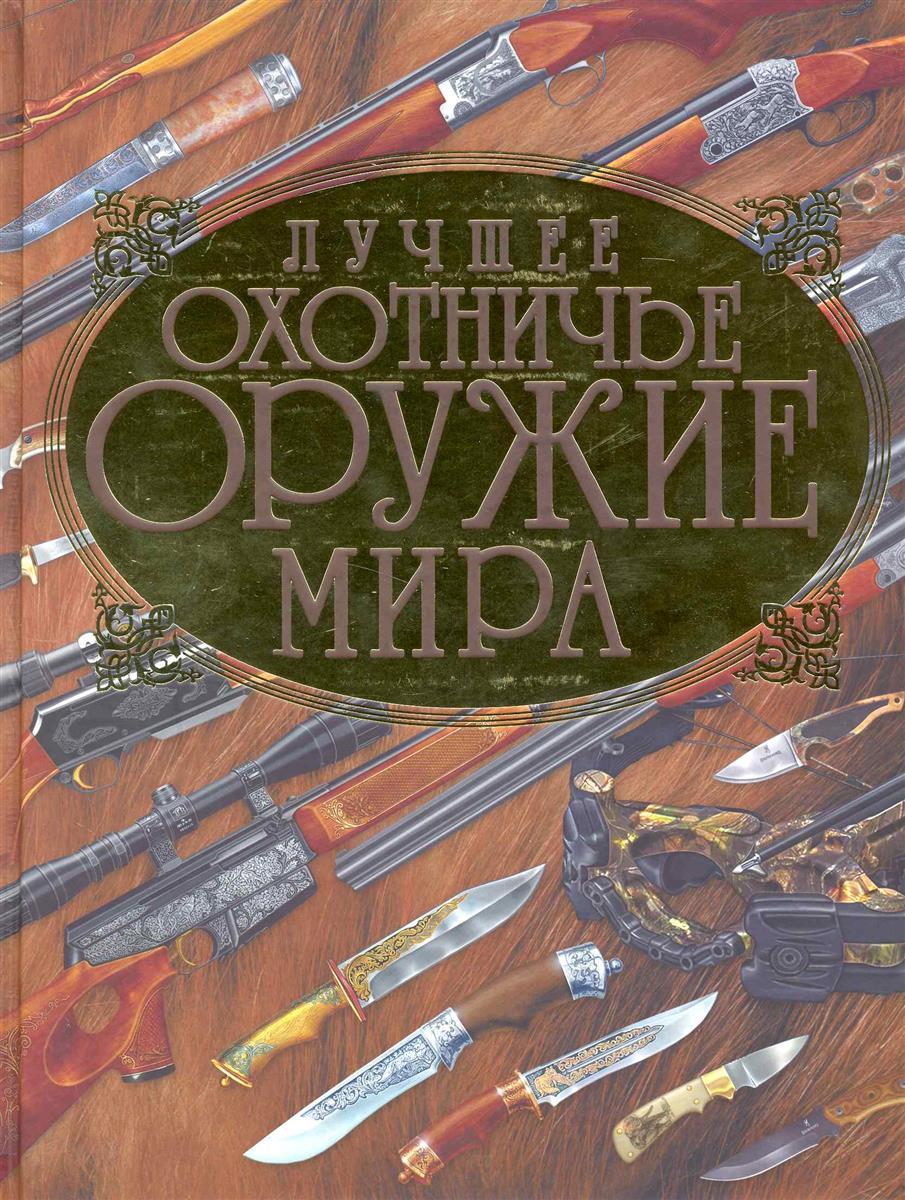 Лиско В., Шунков В. Лучшее охотничье оружие мира гладкоствольное охотничье оружие hatsan