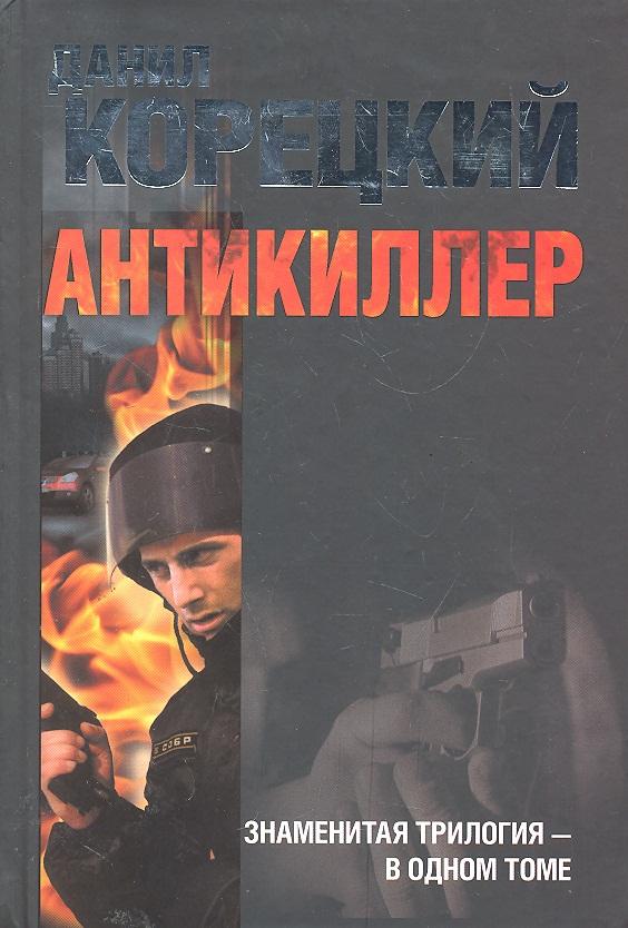 Корецкий Д. Антикиллер Знаменитая трилогия в одном томе книги эксмо люди воздуха трилогия в одном томе