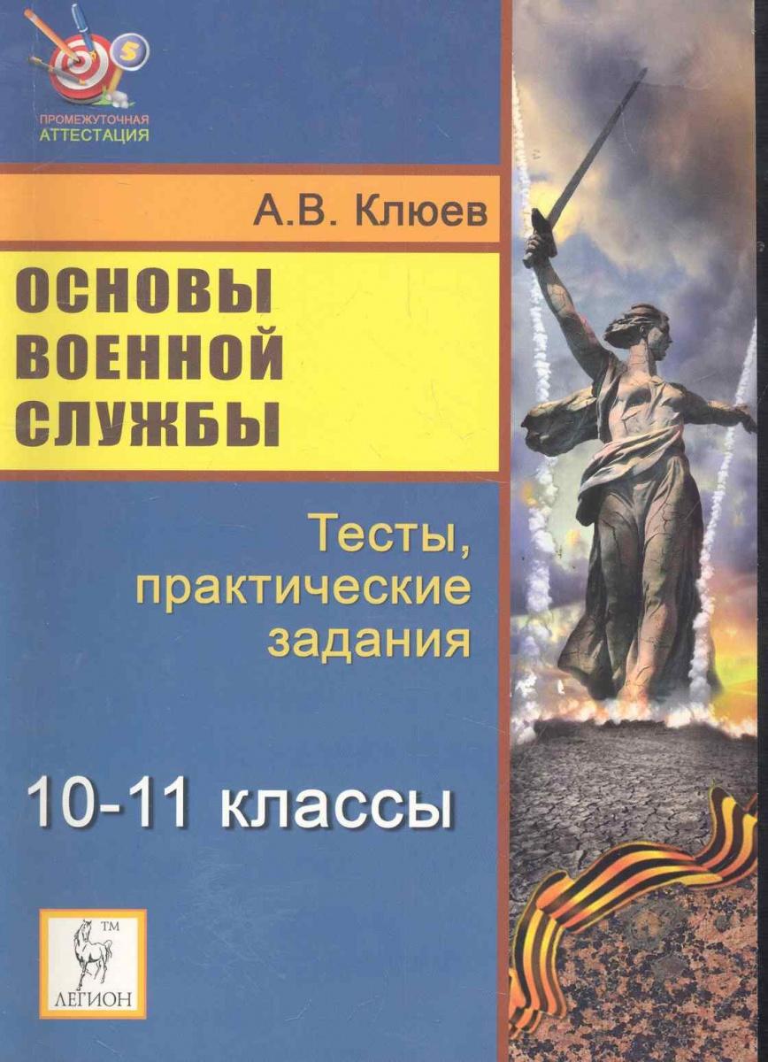 Основы военной службы Тесты Практ. задания... 10-11кл.
