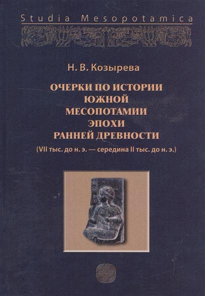 Очерки по истории Южной Месопотамии эпохи ранней древноти (VII тыс. до н.э. - середина II тыс. до н.э.)