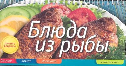 Анисина А. Блюда из рыбы