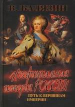 Неофициальная история России Путь к вершинам империи 18 - начало 19 века