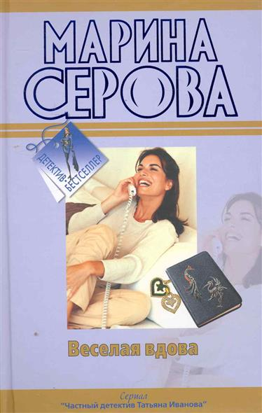 Серова М. Веселая вдова Твои дни сочтены марина серова веселая вдова
