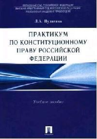 Нудненко М. Практикум по конституционному праву РФ