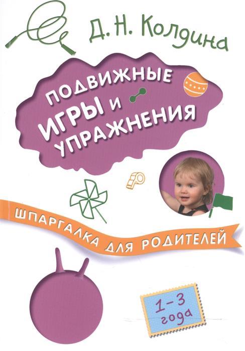 Колдина Д. Подвижные игры и упражнения с детьми 1-3 лет