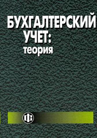 Лабынцев Н. (ред) Бух. учет Теория ISBN: 9785279033089 лабынцев н т бухгалтерский учет теория учебник