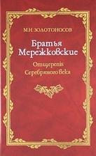 Братья Мережковские Кн. 1 Отщеpenis Серебряного века