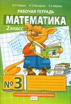 Математика. Рабочая тетрадь № 3 для 2 класса начальной школы