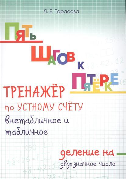 Тарасова Л.: Пять шагов к пятерке. Тренажер по устному счету. Внетабличное и табличное деление на двухзначное число