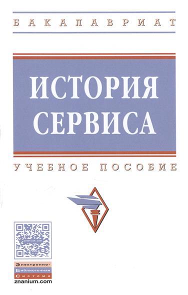 История сервиса Учебное пособие