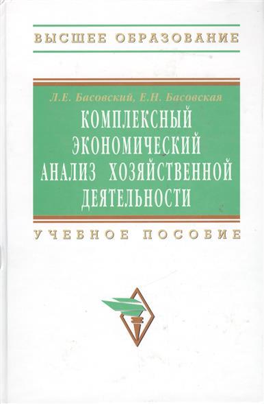 Басовский Л.: Комплексный экономический анализ хозяйственной деятельности. Учебное пособие