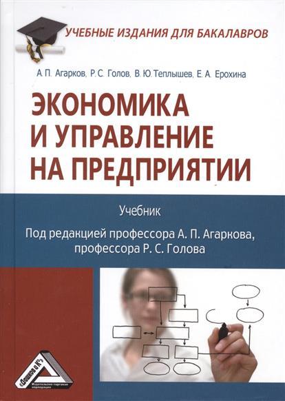 Агарков А., Голов Р., Теплышев В., Ерохина Е. Экономика и управление на предприятии. Учебник агарков а голов р теплышев в ерохина е экономика и управление на предприятии учебник