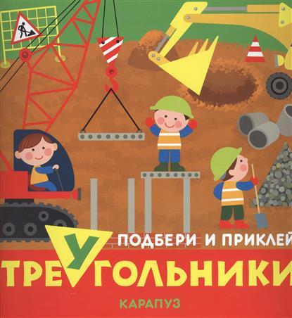 Савушкин С. (ред.) Транспорт. Подбери и приклей треугольники цена