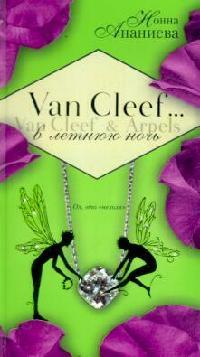 Van Cleef & Arpels в летнюю ночь