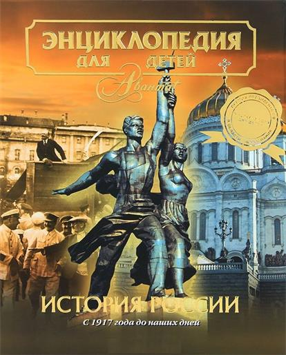 Аксенова М. (гл.ред.) История России III