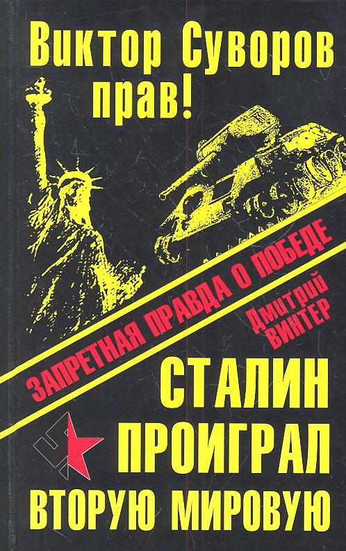 Винтер Д. Виктор Суворов прав! Сталин проиграл Вторую Мировую войну. Запретная правда о Победе ISBN: 9785995504207