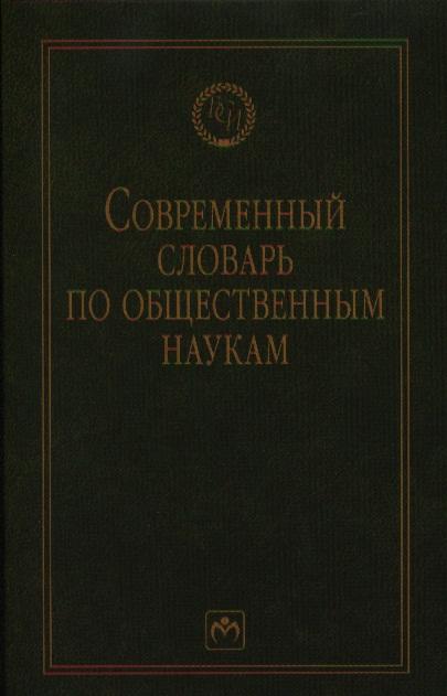 Современный словарь по общественным наукам