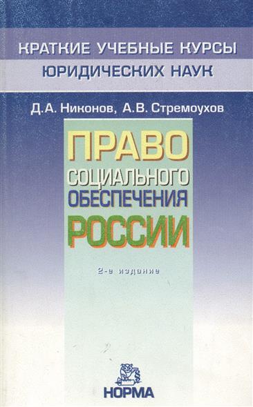 Право соц. обеспечения России