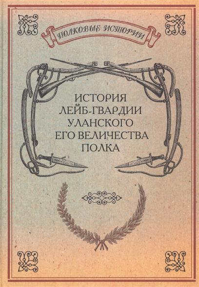 История лейб-гвардии Уланского Его Величества полка. Репринтное издание