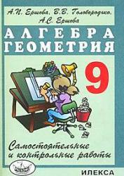 Алгебра и геометрия 9 кл Самост. и контр. работы