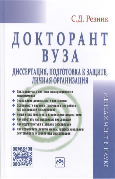 Докторант вуза. Диссертация, подготовка к защите, личная организация. Практическое пособие. Второе издание, переработанное и дополненное