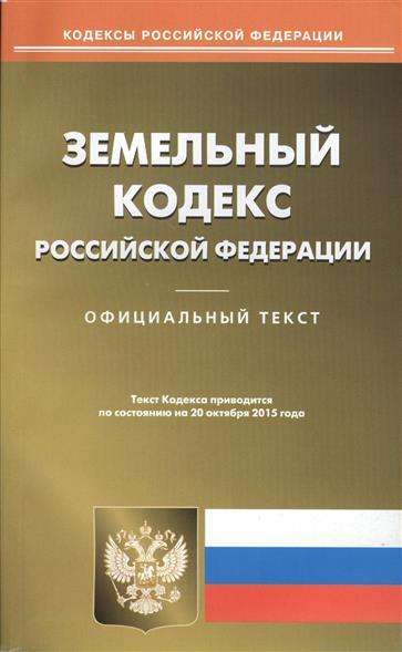 Земельный кодекс Российской Федерации. Официальный текст. 20 октября 2015